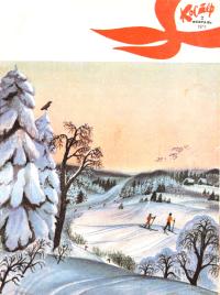 Журнал «Костёр» 1973 №02