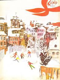 Журнал «Костёр» 1973 №12