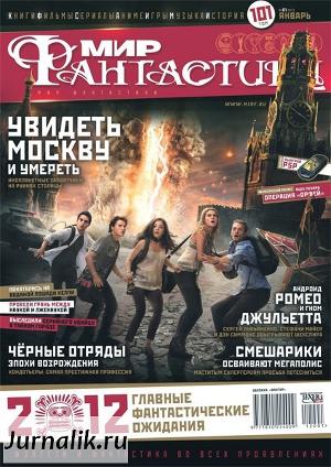 Журнал Мир фантастики №1, 2012