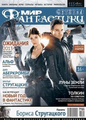 Журнал Мир фантастики №1, 2013