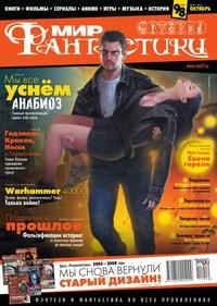 Журнал Мир фантастики №10, 2011