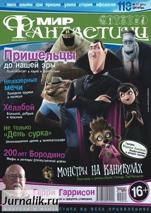 Журнал Мир фантастики №10, 2012