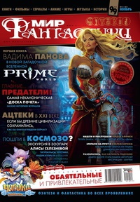 Журнал Мир фантастики №11, 2011