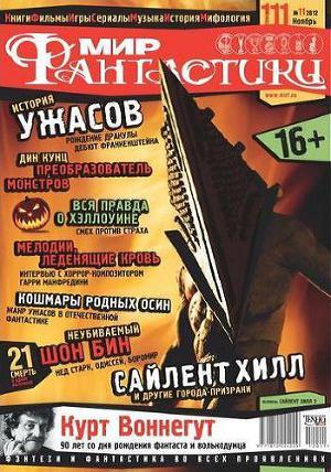 Журнал Мир фантастики №11, 2012