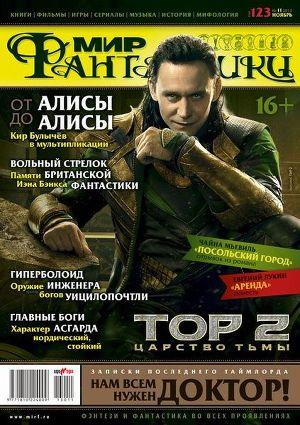 Журнал Мир фантастики №11, 2013