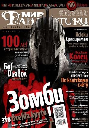 Журнал Мир фантастики №12, 2011