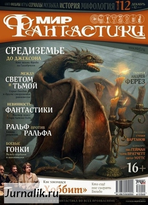 Журнал Мир фантастики №12, 2012