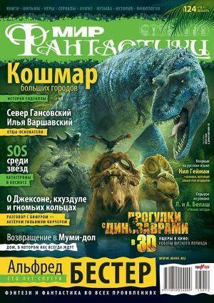 Журнал Мир фантастики №12, 2013