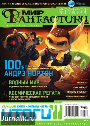 Журнал Мир фантастики №2, 2012