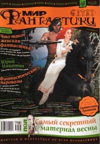 Журнал Мир фантастики №3, 2011