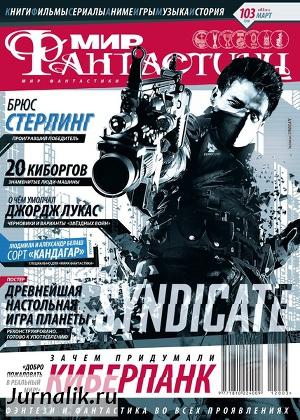 Журнал Мир фантастики №3, 2012