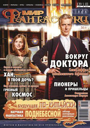 Журнал Мир фантастики № 3, 2015