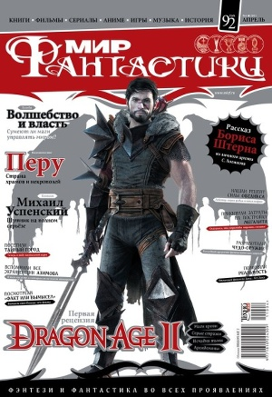 Журнал Мир фантастики №4, 2011