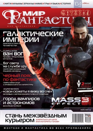 Журнал Мир фантастики №4, 2012