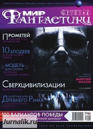 Журнал Мир фантастики №5, 2012