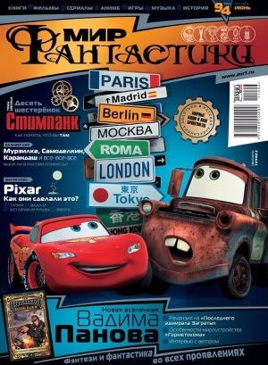 Журнал Мир фантастики №6, 2011