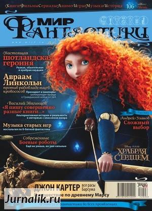 Журнал Мир фантастики №6, 2012