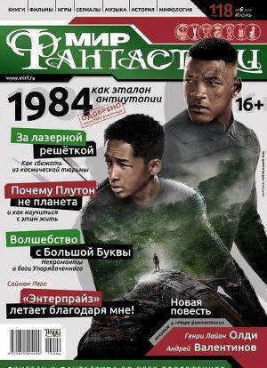 Журнал Мир фантастики №6, 2013