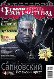 Журнал Мир фантастики №7, 2011