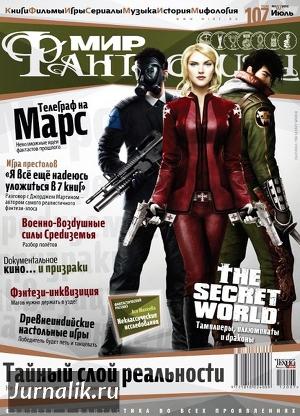 Журнал Мир фантастики №7, 2012