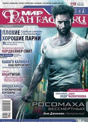 Журнал Мир фантастики №7, 2013
