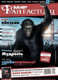 Журнал Мир фантастики №8, 2011