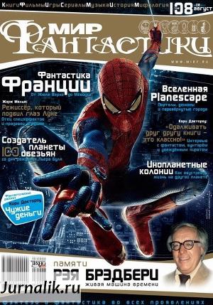 Журнал Мир фантастики №8, 2012