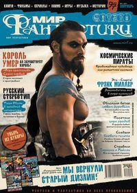 Журнал Мир фантастики №9, 2011