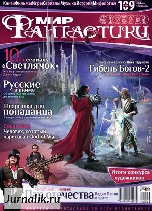 Журнал Мир фантастики №9, 2012