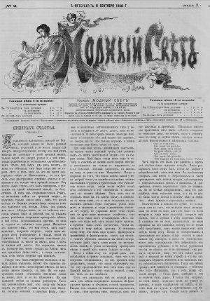 """Журнал """"Модный Свет"""" 1868г. №02"""
