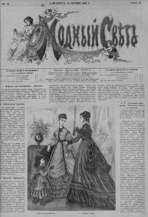 """Журнал """"Модный Свет"""" 1868г. №03"""