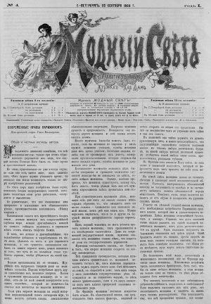 """Журнал """"Модный Свет"""" 1868г. №04"""