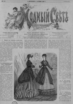 """Журнал """"Модный Свет"""" 1868г. №05"""