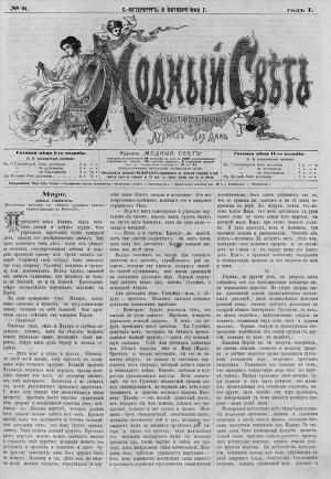 """Журнал """"Модный Свет"""" 1868г. №06"""