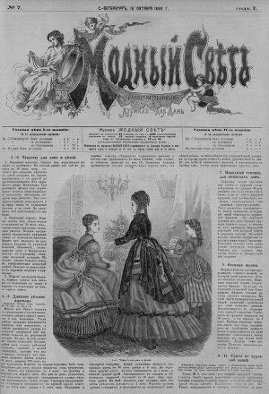 """Журнал """"Модный Свет"""" 1868г. №07"""