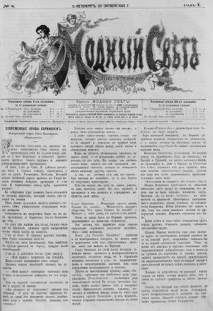 """Журнал """"Модный Свет"""" 1868г. №08"""
