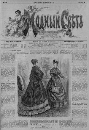 """Журнал """"Модный Свет"""" 1868г. №09"""