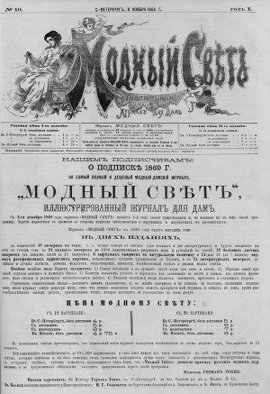 """Журнал """"Модный Свет"""" 1868г. №10"""
