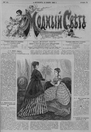 """Журнал """"Модный Свет"""" 1868г. №11"""