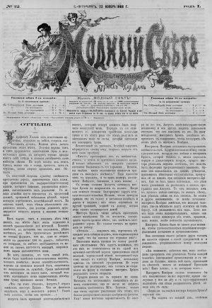 """Журнал """"Модный Свет"""" 1868г. №12"""