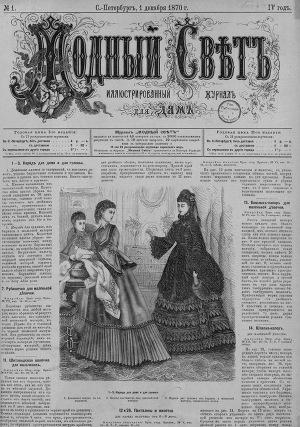 """Журнал """"Модный Свет"""" 1870г. №01"""