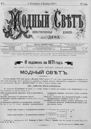 """Журнал """"Модный Свет"""" 1870г. №02"""