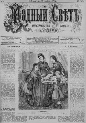 """Журнал """"Модный Свет"""" 1870г. №03"""