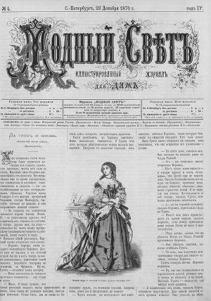 """Журнал """"Модный Свет"""" 1870г. №04"""