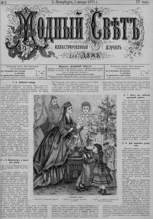 """Журнал """"Модный Свет"""" 1871г. №05"""