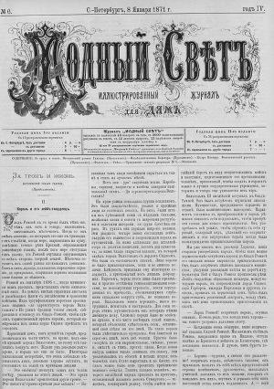 """Журнал """"Модный Свет"""" 1871г. №06"""