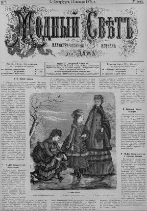 """Журнал """"Модный Свет"""" 1871г. №07"""