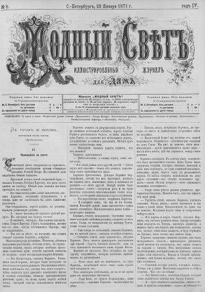 """Журнал """"Модный Свет"""" 1871г. №08"""