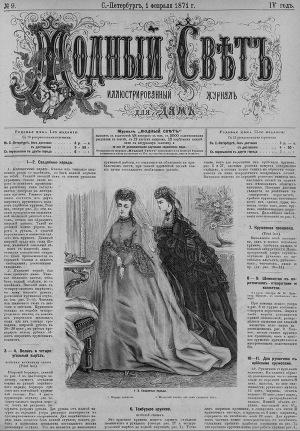 """Журнал """"Модный Свет"""" 1871г. №09"""