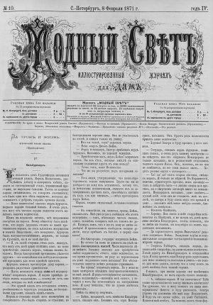 """Журнал """"Модный Свет"""" 1871г. №10"""